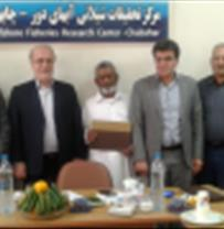 Visiting the Chabahar Offshore Fisheries Research Center