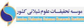 Iranian Fisheries Science Research Institue
